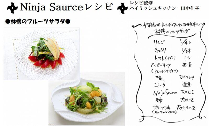 林檎のフルーツサラダ