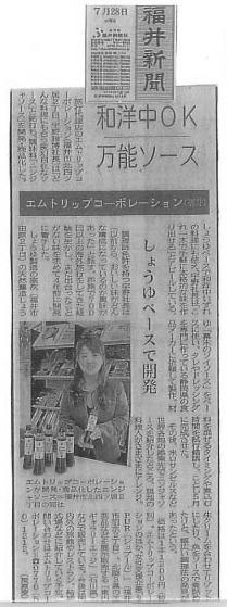 福井新聞20150728