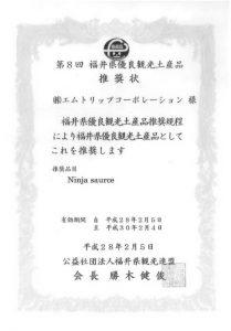 福井県優良観光土産品推奨状