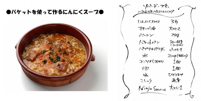 バケットを使って作るにんにくスープ